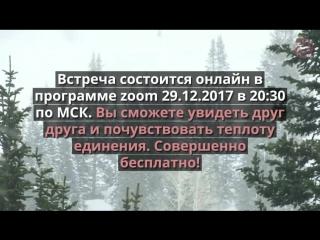 Предновогодняя встреча с Ольгой Райнхолдт и Александрой Киселевой