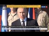 Путин российские военные блестяще выполнили свою задачу в Сирии