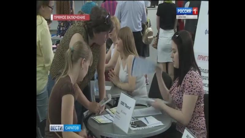 Общегородская ярмарка вакансий в г.Саратове