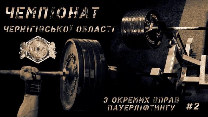 Чемпіонат Чернігівської області з окремих вправ пауерліфтингу 2. Екстремальний жим