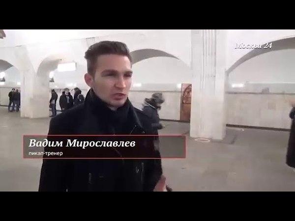 Мирославлев Вадим Специальный репортаж Москва 24