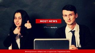 MOST NEWS - Восьмой выпуск! (Навруз в NEW YORK, межпарламентская ассамблея, student challenge)
