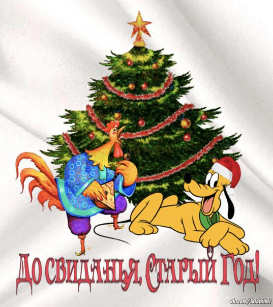 Со Старым Новым Годом! Этот Старый Новый год Пусть всё лихо унесет, Пусть протоптанной дорожкой Принесет добра немножко.  Пусть он в дом к вам заметет Всё, что с праздником идет: Радость, счастье, и веселье, И азарт, и настроенье.  Пусть добавит ковшик сил, Мир чтоб к вам приветлив был,