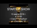 Приглашение Николая Лебедева на STARTUP SHOW в Санкт-Петербурге 15 марта 2018 г.