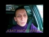 Азат Насибуллин