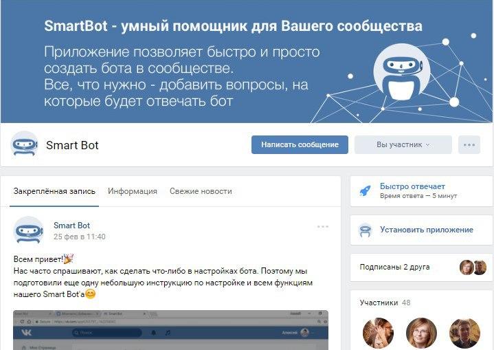 Чат бот ВК, создание и настройка ботов для бесед и рассылки сообщений Вконтакте