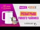 Розыгрыш призов от магазина электроники XStore