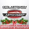 Автошкола в Мариуполе «АВТОЛИДЕР»