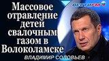 Владимир Соловьев: Массовое отравление детей свалочным газом в Волоколамске