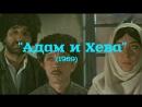 [Native Dagestan] Адам и Хева (1969)