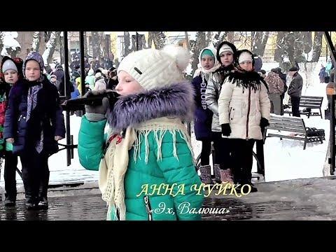 Анна Чуйко – «Эх, Валюша»