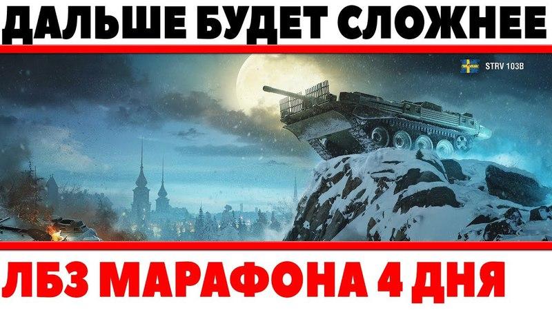 ТАЙНЫЙ ЗАМЫСЕЛ ВГ? САМЫЕ СЛОЖНЫЕ ЛБЗ МАРАФОНА ВПЕРЕДИ? ОСТАЛОСЬ ВСЕГО 4 ДНЯ ЛБЗ WOT! World of Tanks