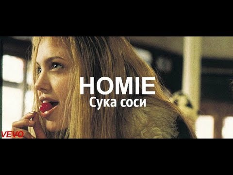 HOMIE - Сука соси (VIDEO 2018)