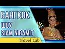 Сиам Нирамит Siam Niramit Самое масштабное шоу в Бангкоке