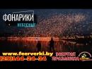 Салюты и фейерверки Могилёв Небесные фонарики цветной дым шутихи петарды в Могилёве 8 029 144 24 34