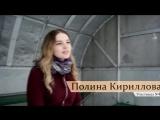 Участница №4 Полина Кириллова