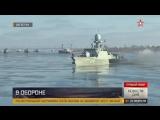 Корабли Каспийской флотилии в полной маскировке отразили удар с воздуха: кадры учений