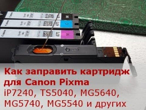 Заправка картриджей для Canon iP7240, MG5540, MX924, MG6440, MG5440, iX6840, MG5640, MG6640, MG6840