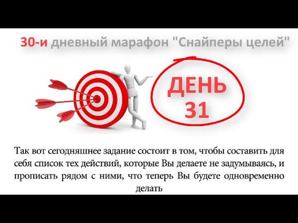 День 31й 30и дневный Марафон Снайперы целей