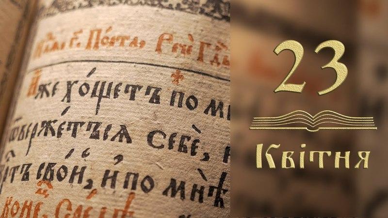 Віра царедворця у Капернаумі - Євангеліє щодня