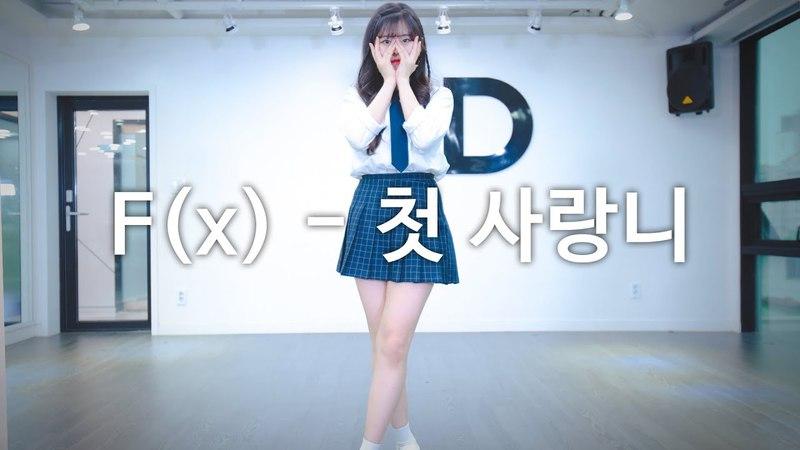 F(x) - Rum Pum Pum Pum Dance Cover (DPOP Mirror)
