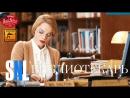SNL The Librarian - СВЖ Библиотекарь Black Street Records