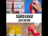 Обувные лайфхаки на все случаи жизни.