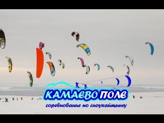 Камаево поле 2018 - II Этап Кубка Волги по сноукайтингу. Kamaevo pole by Kitekazan