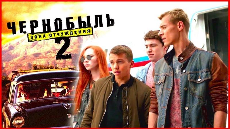 Чернобыль. Зона отчуждения 2 сезон