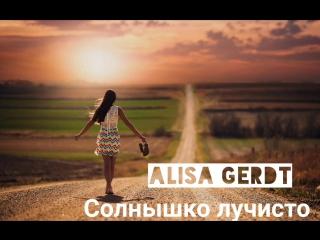 Alisa Gerdt-Солнышко лучисто