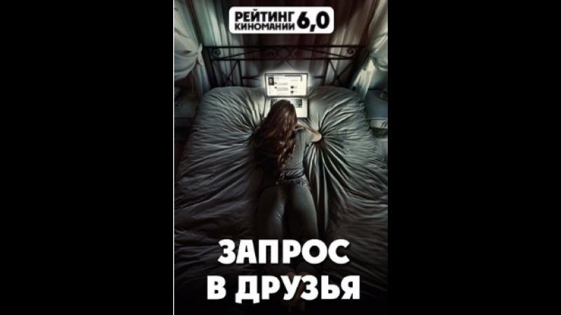 ЗАПРОС В ДРУЗЬЯ 2016 16