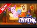 Лунтик новые серии 2017 смотреть Мультик игра для детей Сказки на ночь Luntik new series 2017