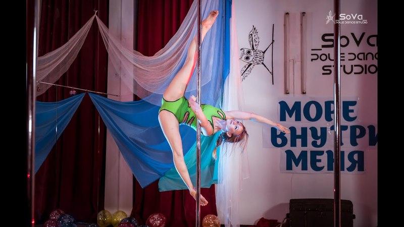 Марина - Ученица Studio _SoVa_ Pole Dance (Отчётник 4.03.18 Море внутри меня)