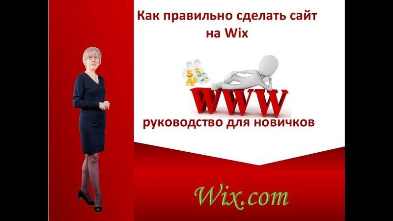 Как правильно сделать сайт на Wix руководство для новичков
