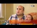 Эфир 24 В Казани ребенок после прививки стал инвалидом