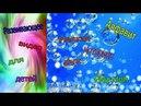 Видео для детей/Алфавит/Аппликация/Плей до/Play doh/Моторика рук
