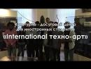 Культурно - досуговый центр для иностранных студентов «International техно-арт»