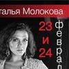 Наталья Молокова и Юрий Штыкин в Tango Maximo!