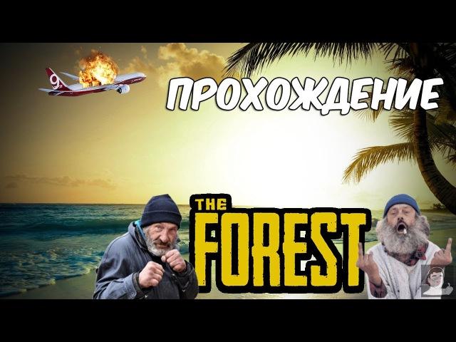 Выжить любой ценой 1 | The Forest