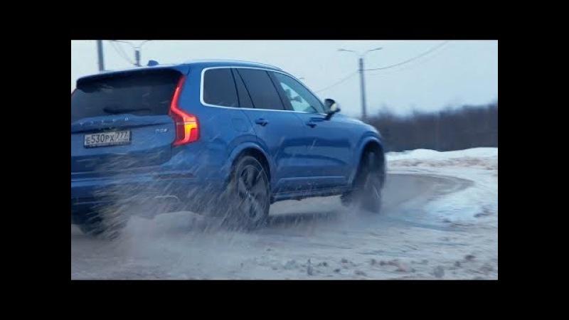 Volvo XC90 Тест-драйв.Anton Avtoman.