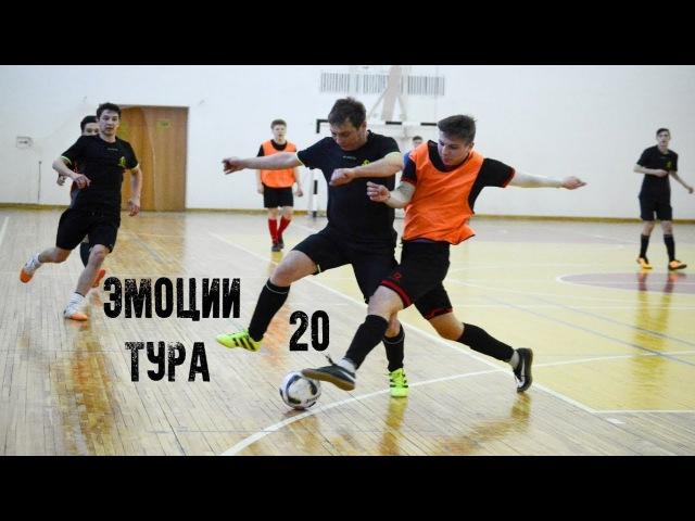 Любительский футбол | ЭМОЦИИТУРА 20 | ФУЛЛ | Мини-футбольный сезон 17/18