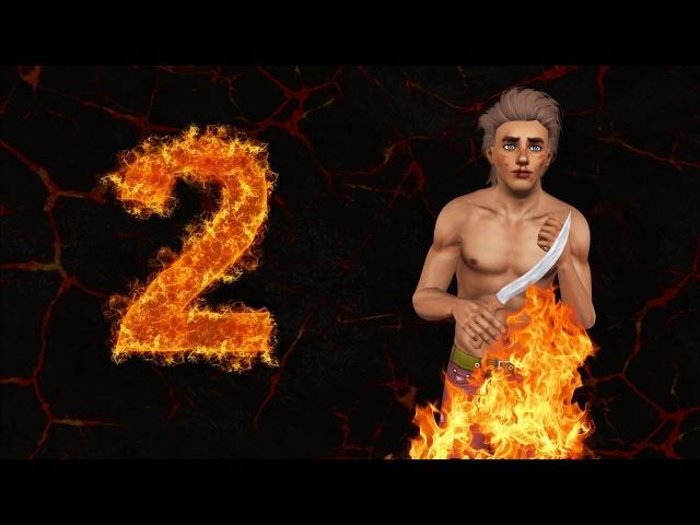 The Sims 3 серіал - Із вогню та в полум'я 2: 2 серія (з українською озвучкою)