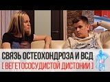 Связь Остеохондроза и Вегетососудистой Дистонии Интервью Александры Бониной с Павлом Федоренко