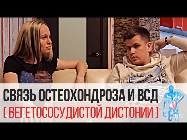 Связь Остеохондроза и Вегетососудистой Дистонии | Интервью Александры Бониной с Павлом Федоренко