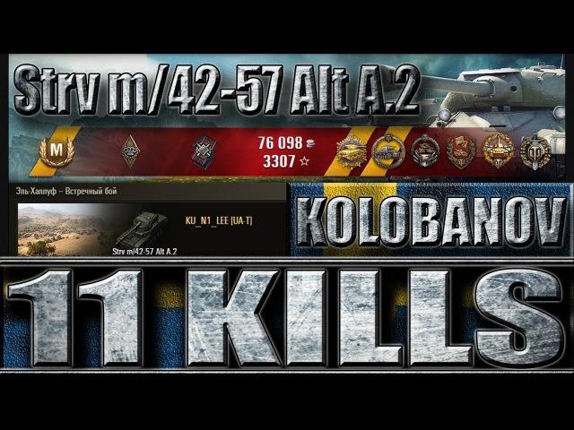 Strv m/42-57 Alt A.2 шведский прем. Колобанов, 11 фрагов. Эль Халлуф лучший бой Стрв м42-57 WOT.