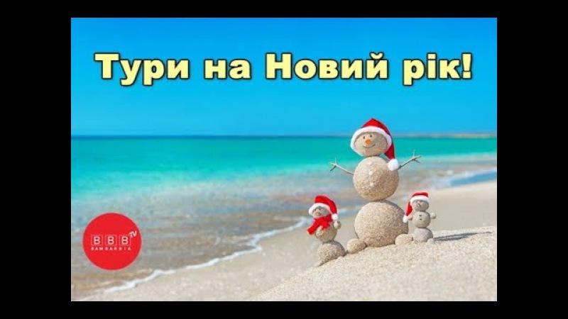 Новий рік на пляжі! Гарячі тури в Єгипет, ОАЕ та Шрі-Ланку