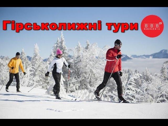 Гірськолижний відпочинок у січні 2018: Банско, Попрад, Закопане