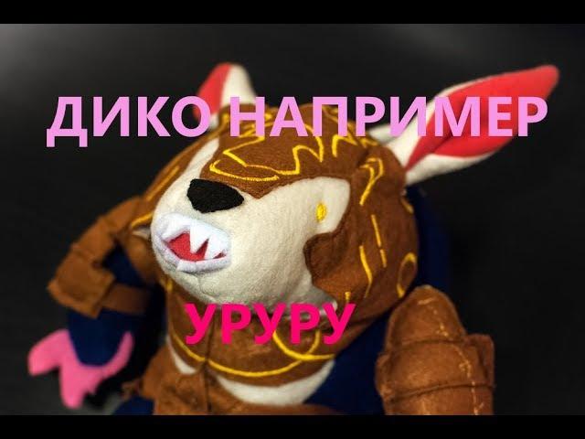 AlterEgo - Советы Игрокам (Dota пародия на PHARAON Дико например)
