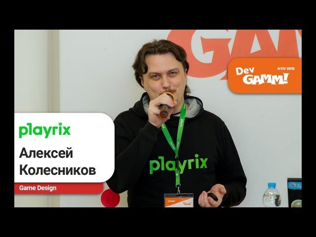Алексей Колесников (Playrix) - Нарративный дизайн в играх Playrix