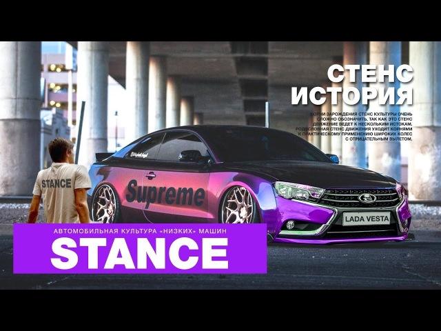Что такое Стэнс? Stance - история фанатизма...